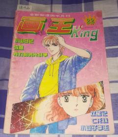 画书大王 1994年第14期 总第22期 近九品 包邮挂