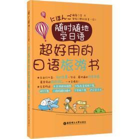 超好用的日语旅游书