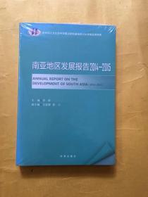 南亚地区发展报告2014-2015