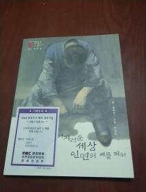 韩文版图书 精美插图本161页