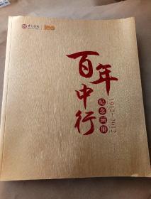 百年中行纪念画册1912一2012