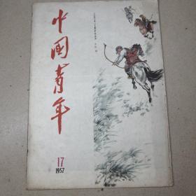 中国青年杂志1957年第17期
