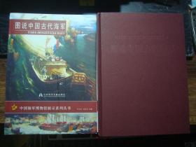图说中国古代海军(硬精装)