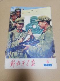 解放军画报  1964   8