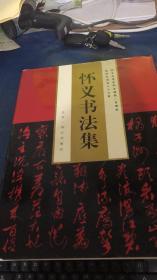 怀义书法集:纪念毛泽东同志诞辰一百周年 毛泽东诗词三十七首