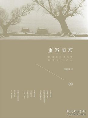 重写旧京:民国北京书写中的历史与记忆