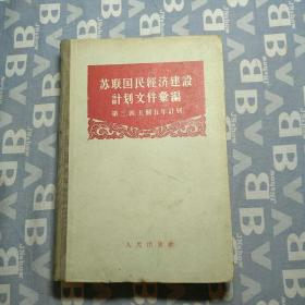 苏联国民经济建设计划文件汇编《第三四五个五年计划》
