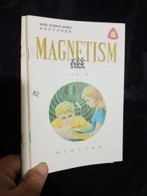 自然科学初级读物 磁