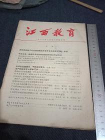 江西教育,1966年七月第七期中、小学版合刊