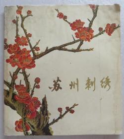 1976年 苏州刺绣 12开画册(全店满30元包挂刷,满100元包快递,新疆青海西藏港澳台除外)