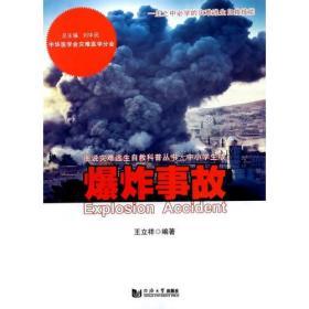图说火灾逃生自救丛书:爆炸事故