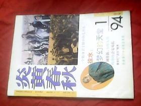 炎黄春秋1994年第1期