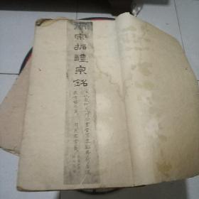 宋拓九成宫醴泉铭(线装民国版)