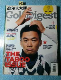 高尔夫大师杂志2010年11月