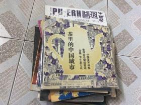 中国茶普洱2012年 第 7期