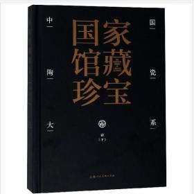 国家馆藏珍宝:中国陶瓷大系 (全十五册)
