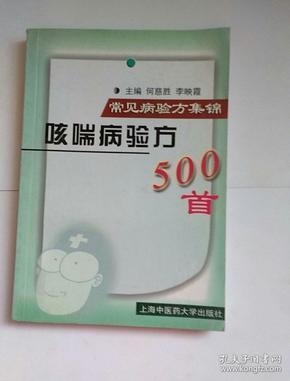 咳喘病验方500首  常见病验方集锦