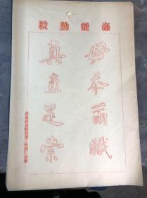 青岛直接税局,民国时期。老信笺,品相如图9张,送三张,共计11张