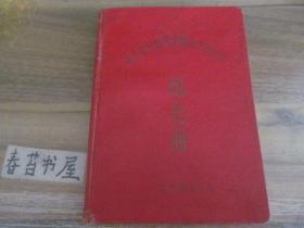 60年代老笔记本 ---河北省农业劳动模范代表大会纪念册