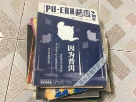 中国茶普洱2012年 第 4期