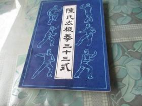 陈氏太极拳三十三式