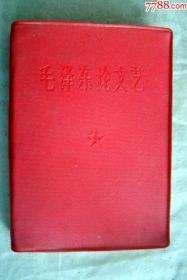 毛泽东论文艺(有毛像、林彪提词)品好,60开