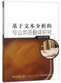 基于文本分析的专业英语翻译研究
