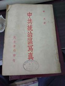 中共统治区写真 民国三十五年