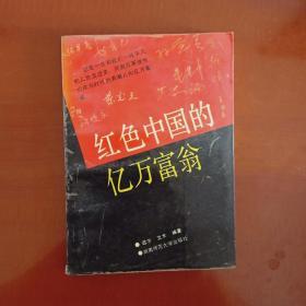红色中国的亿万富翁