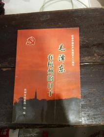 毛泽东在杭州的日子
