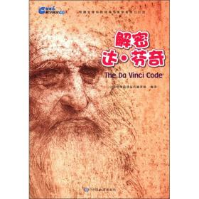 科学阅读丛书:解密达·芬奇