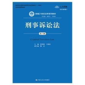二手正版刑事诉讼法 第六版 程荣斌 人大版9787300230702d1