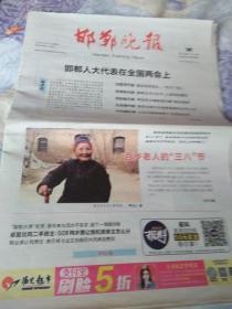 邯郸晚报2019年3月8日,曲周县槐桥乡后观寨村百岁老人霍秀芳的新闻报道,渚河路扫帚大叔武永旺的新闻报道。
