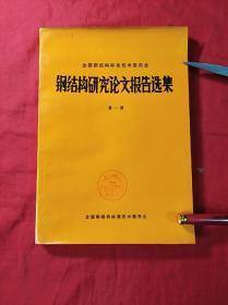 钢结构研究论文报告选集(第一册)(16开)