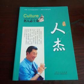 《文化日照》系列丛书之二·名人志士卷   人杰