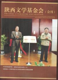 陕西文学基金会会刊2013年12月总第一期(创刊号)