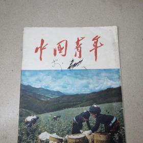 中国青年杂志1957年第24期