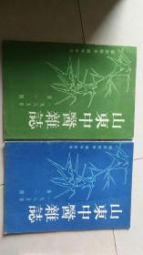 山东中医杂志1985.1.2两本