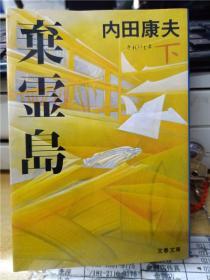 日文原版64开文库小说书う 内田康夫 弃灵岛 下册 日语正版