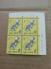 T90新邮票方连