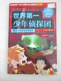 世界第一少年侦探团3—地牢深处的奇怪回声  2014年北京联合出版 32开平装