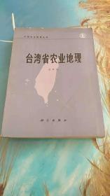 台湾省农业地理
