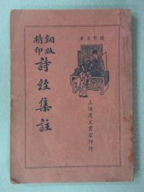 民国旧书 铜版精印   诗经集注  竖排版
