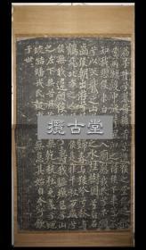 苏轼  苏东坡 荔子丹碑 (三绝碑) 柳侯庙碑  旧拓 轴装   250x130cm  本幅205x122cm