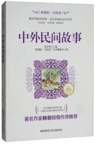 D-新课标·全悦读丛书--中外民间故事(双色印刷)