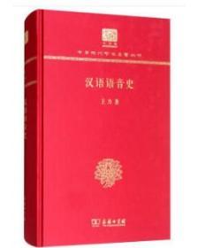 汉语语音史(120年纪念版)   9E08d
