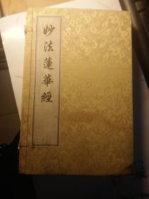 妙法莲华经  7卷3册