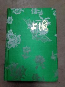 上海 缎面日记本(空白未用)
