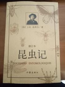 昆虫记(修订版)