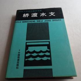 铁路工程设计技术手册:桥渡水文